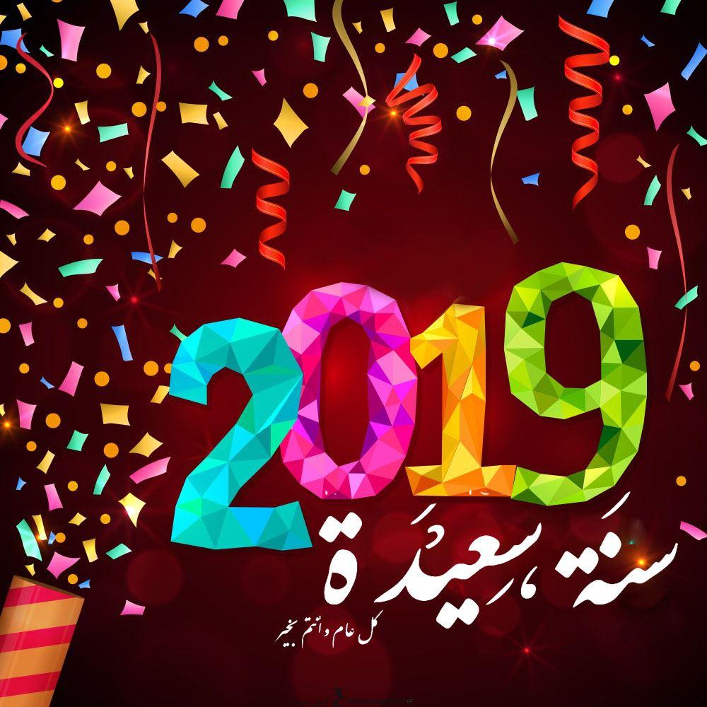 صورة صور عن العام الجديد , بطاقات تهنئه بالعام الجديد