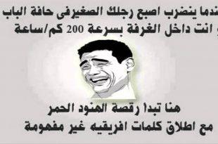 صور صورفيس بوك مضحكة , بوستات فيس بوك كوميديا