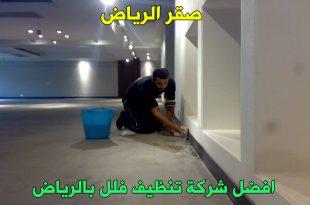صورة شركة تنظيف فلل بالرياض , افضل شركه تنظيف في المملكه