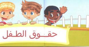 بحث حول حقوق الطفل , دور الاباء و الدوله في حمايه حقوق الطفل
