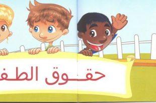 صور بحث حول حقوق الطفل , دور الاباء و الدوله في حمايه حقوق الطفل