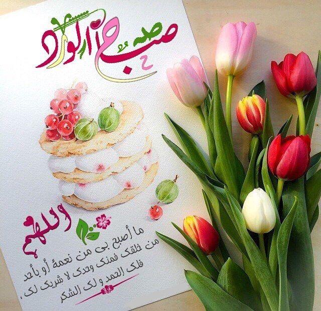 صورة مسجات صباح الخير رومانسية , رسائل حب صباحيه