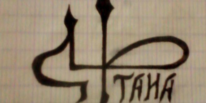 صور معنى طه , اسماء جميله من القران الكريم