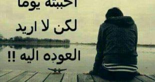 كلمات حزينة عن الفراق , كلام قاسي و مؤلم عن الوداع