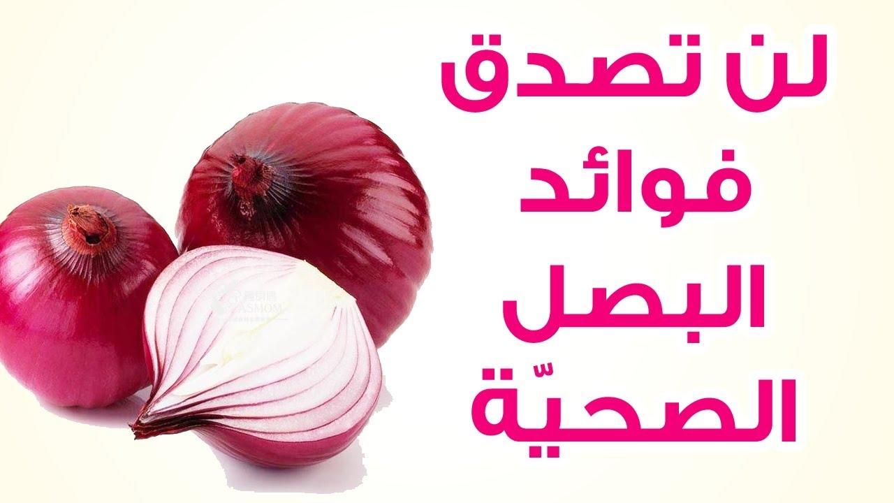 صورة فوائد البصل , اهميه البصل للجسم