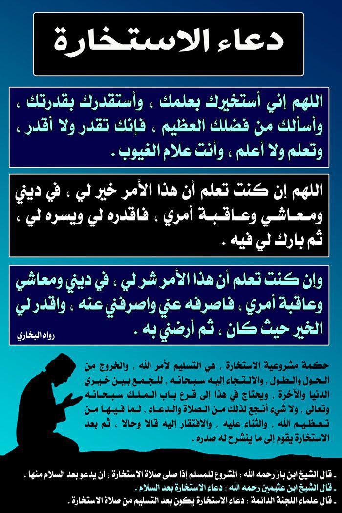 صورة دعاء الاستخارة , كيفيه صلاه الاستخاره