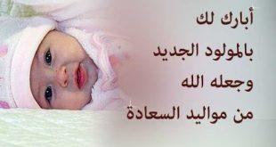 دعاء المولود الجديد , ادعيه لتحصين و حفظ المولود