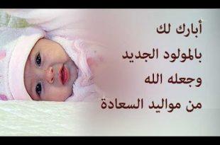 صور دعاء المولود الجديد , ادعيه لتحصين و حفظ المولود