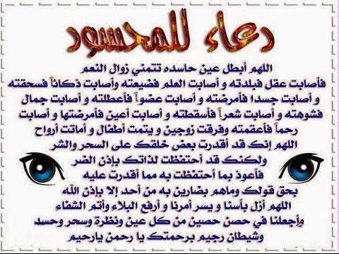 صورة علاج العين , كيفيه التخلص من الحسد و العين