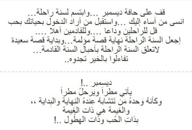 صورة كلمات بمناسبه السنه الجديده , عبارات تهنئه براس السنه
