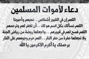 صورة دعاء للمتوفي , ادعيه بالرحمه و المغفره للموتي