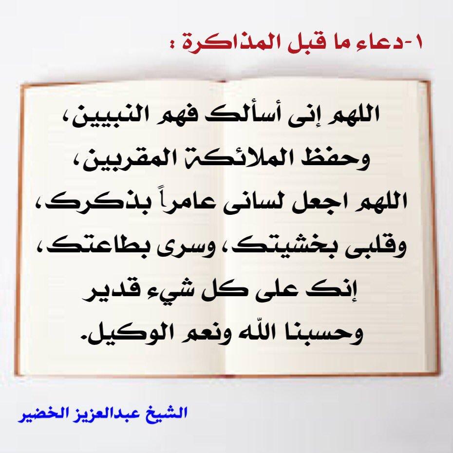 صورة دعاء قبل المذاكرة , ادعيه لتسهيل الفهم و الحفظ