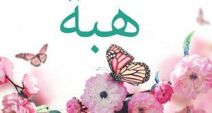 صور معنى اسم هبة , اصل اسم هبه و صفات حامله هذا الاسم