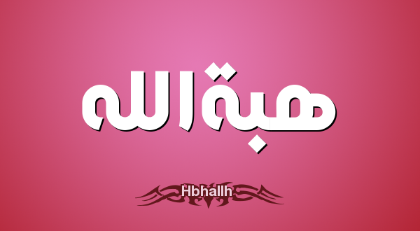صورة معنى اسم هبة , اصل اسم هبه و صفات حامله هذا الاسم