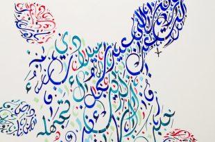 صورة الشعر العربي , اجمل ابيات الشعر العربي