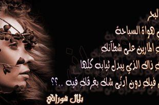 صور شعر غزل فاحش في وصف جسد المراة , اجمل الاشعار الرومانسيه الفاحشه