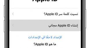 صور كيف اسوي حساب ابل ستور , كيفيه انشاء حساب علي Appie id