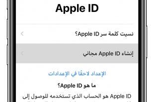 صورة كيف اسوي حساب ابل ستور , كيفيه انشاء حساب علي Appie id