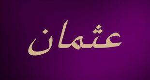معنى اسم عثمان , صفات حامل اسم عثمان