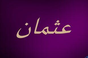 صور معنى اسم عثمان , صفات حامل اسم عثمان