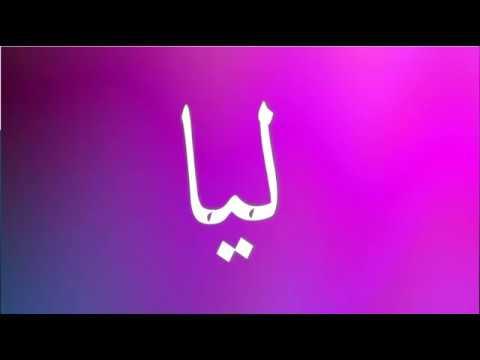 صور معنى اسم ليا , اجمل اسماء بنات حديثه