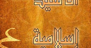 اناشيد اسلاميه , اشهر و اجمل الاناشيد الاسلاميه