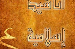 صور اناشيد اسلاميه , اشهر و اجمل الاناشيد الاسلاميه