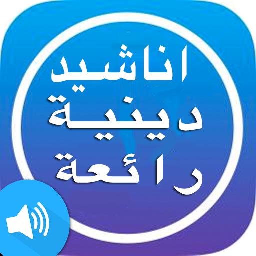 صورة اناشيد اسلاميه , اشهر و اجمل الاناشيد الاسلاميه 1578 1