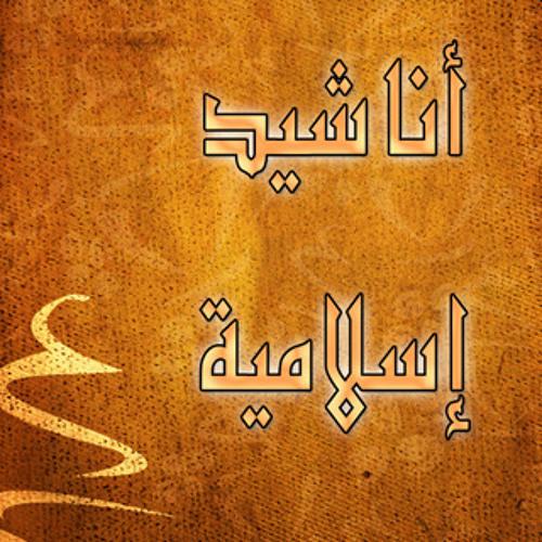 صورة اناشيد اسلاميه , اشهر و اجمل الاناشيد الاسلاميه 1578