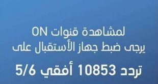 تردد قناة on sport , تردد اون سبورت علي النايل سات