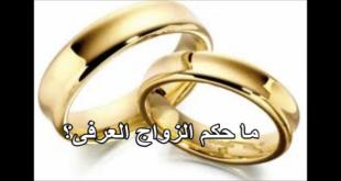 حكم الزواج العرفي , معني الزواج العرفي و اسبابه