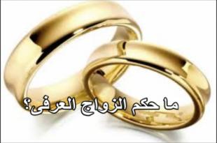 صور حكم الزواج العرفي , معني الزواج العرفي و اسبابه