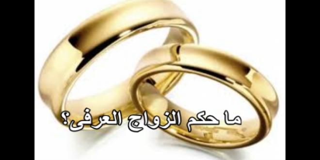 صورة حكم الزواج العرفي , معني الزواج العرفي و اسبابه