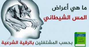 اعراض المس , ما هو المس و اعراضه و علاجه