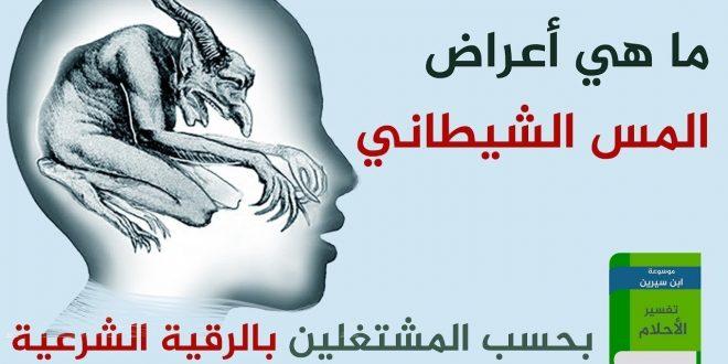 صورة اعراض المس , ما هو المس و اعراضه و علاجه