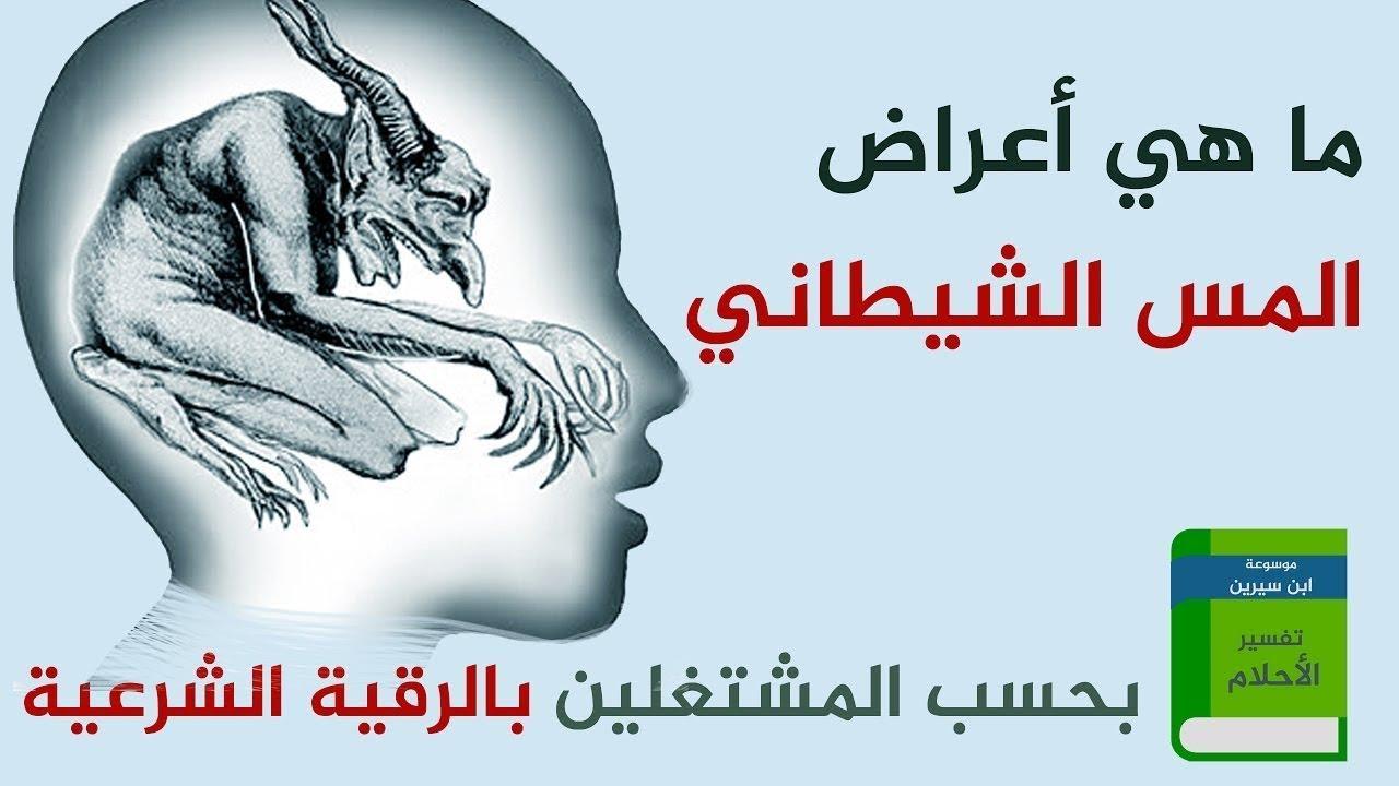 صور اعراض المس , ما هو المس و اعراضه و علاجه