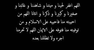 صور دعاء للمسلمين , اجمل دعاء لله