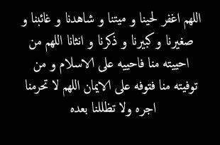 صورة دعاء للمسلمين , اجمل دعاء لله