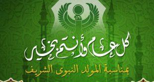 صور صور عن المولد النبوي الشريف , بطاقات تهنئه بمولد النبي