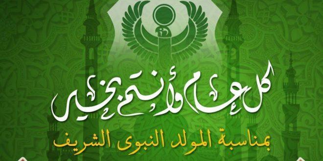 صورة صور عن المولد النبوي الشريف , بطاقات تهنئه بمولد النبي