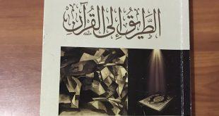 روايات دينية , اشهر الروايات ذات الطابع الديني