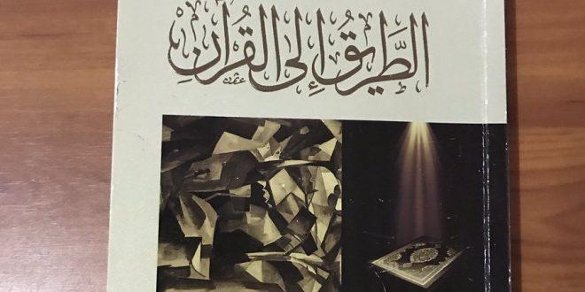 صورة روايات دينية , اشهر الروايات ذات الطابع الديني
