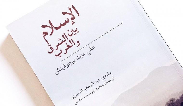 كتاب اللقاء بين الزوجين