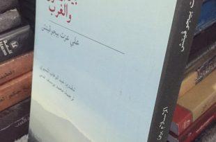 صورة الاسلام بين الشرق والغرب , من هو مؤلف كتاب الاسلام بين الشرق و الغرب