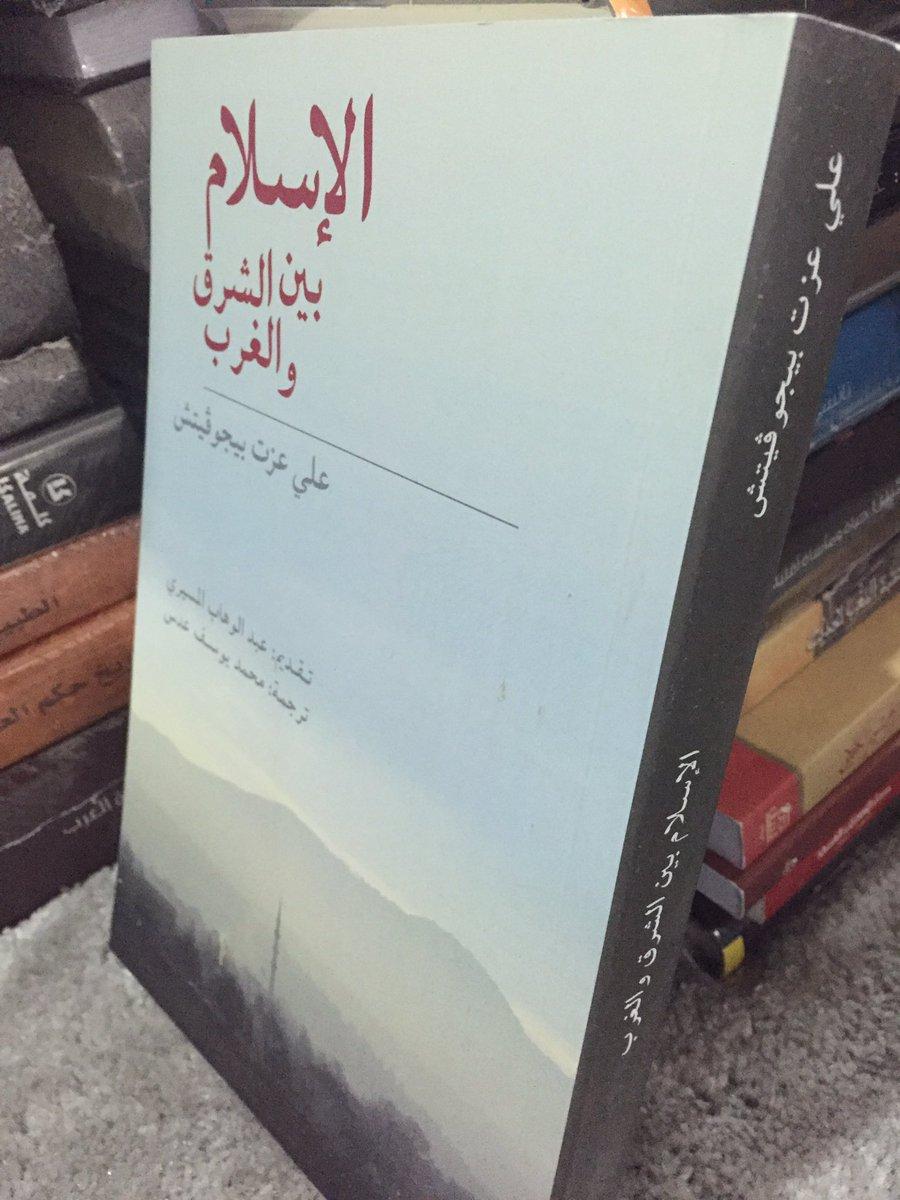 صور الاسلام بين الشرق والغرب , من هو مؤلف كتاب الاسلام بين الشرق و الغرب