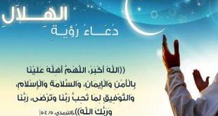 دعاء رؤية الهلال , الدعاء الذي كان يردده النبي عند رؤيه الهلال