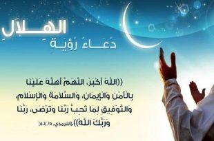 صور دعاء رؤية الهلال , الدعاء الذي كان يردده النبي عند رؤيه الهلال