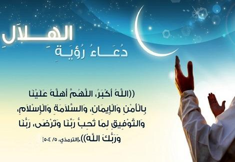 صورة دعاء رؤية الهلال , الدعاء الذي كان يردده النبي عند رؤيه الهلال