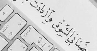 ضناني الشوق كلمات , اجمل ما غني محمد عبده