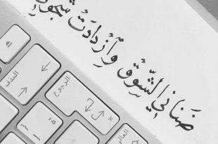 صورة ضناني الشوق كلمات , اجمل ما غني محمد عبده